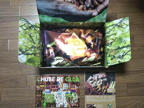 チュベドショコラ割れチョコの商品の画像