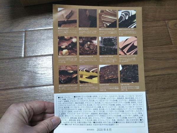 チュベドショコラ割れチョコ 種類の説明書