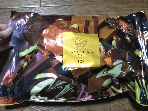 チュベドショコラ割れチョコがはいっている保存袋