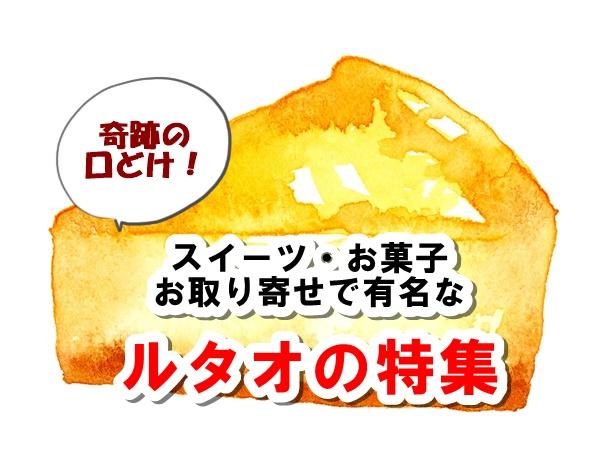 【まとめ】ルタオのおすすめ!私が選ぶ人気の商品はコレ!
